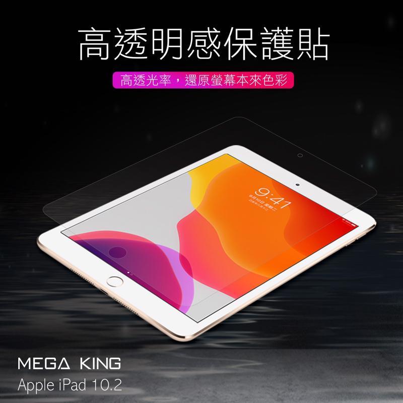 MEGA KING 保護貼 apple iPad 10.2(2019/2020)