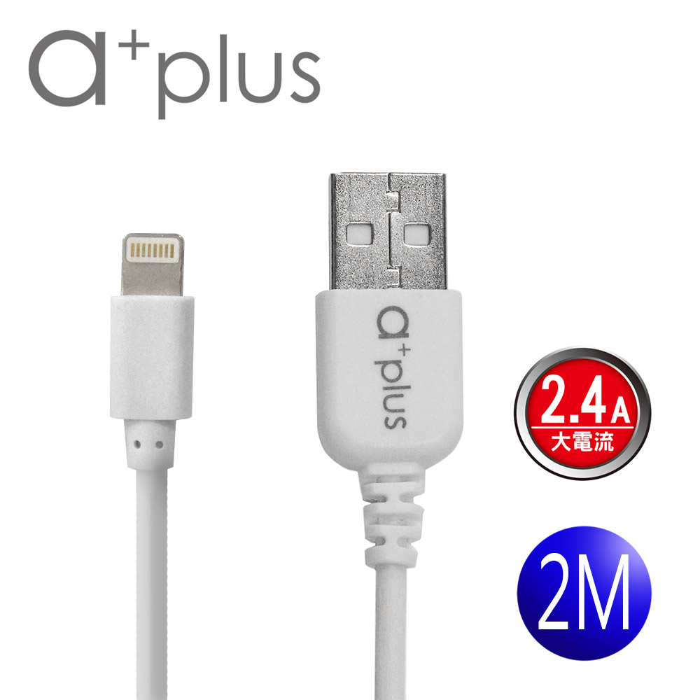 a+plus Apple Lightning to USB急速充電/傳輸線2M (ACB-062)