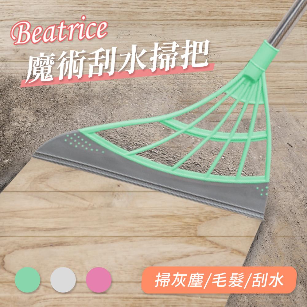 【Beatrice碧翠絲】韓國魔術刮水掃把-綠