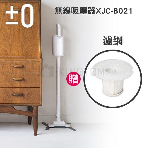 ★加碼送TESCOM TID450 吹風機★日本 ±0 正負零XJC-B021 吸塵器 -白色 輕量 無線 充電式 公司貨 保固一年(加贈濾網)