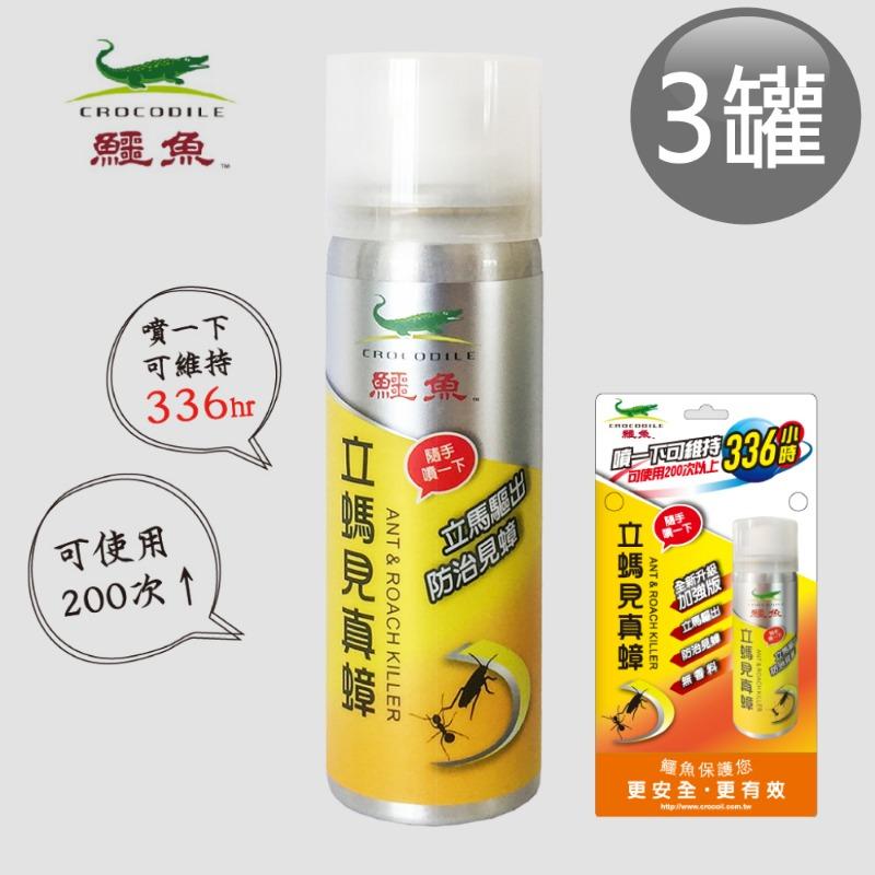 【鱷魚】立螞見真蟑噴霧劑x3罐(60ml/罐)