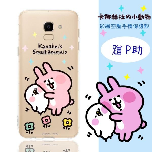 【卡娜赫拉】Samsung Galaxy J6 (2018) 防摔氣墊空壓保護套(蹭P助)