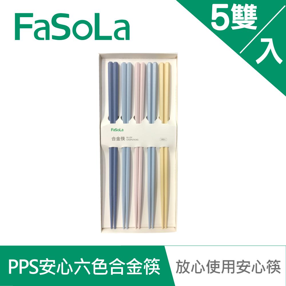 FaSoLa 無蠟PPS安心六角合金筷 混色