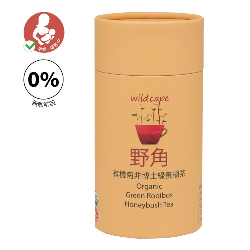 【野角wildcape】有機南非博士綠蜜樹茶(20茶包/罐)