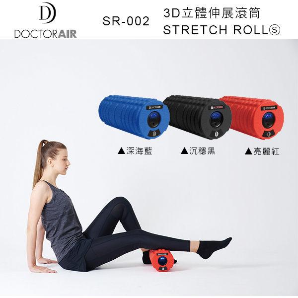 DOCTORAIR SR002 (藍色) 振動伸展滾筒 滾輪 電動 按摩 公司貨 保固一年