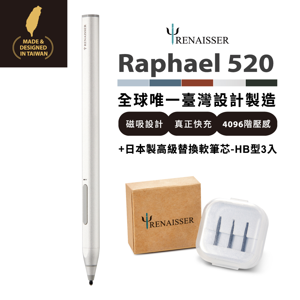 RENAISSER瑞納瑟 可支援微軟Surface的Raphael 520磁吸電容式觸控筆+額外替換筆芯3入-鉑銀-台灣製造