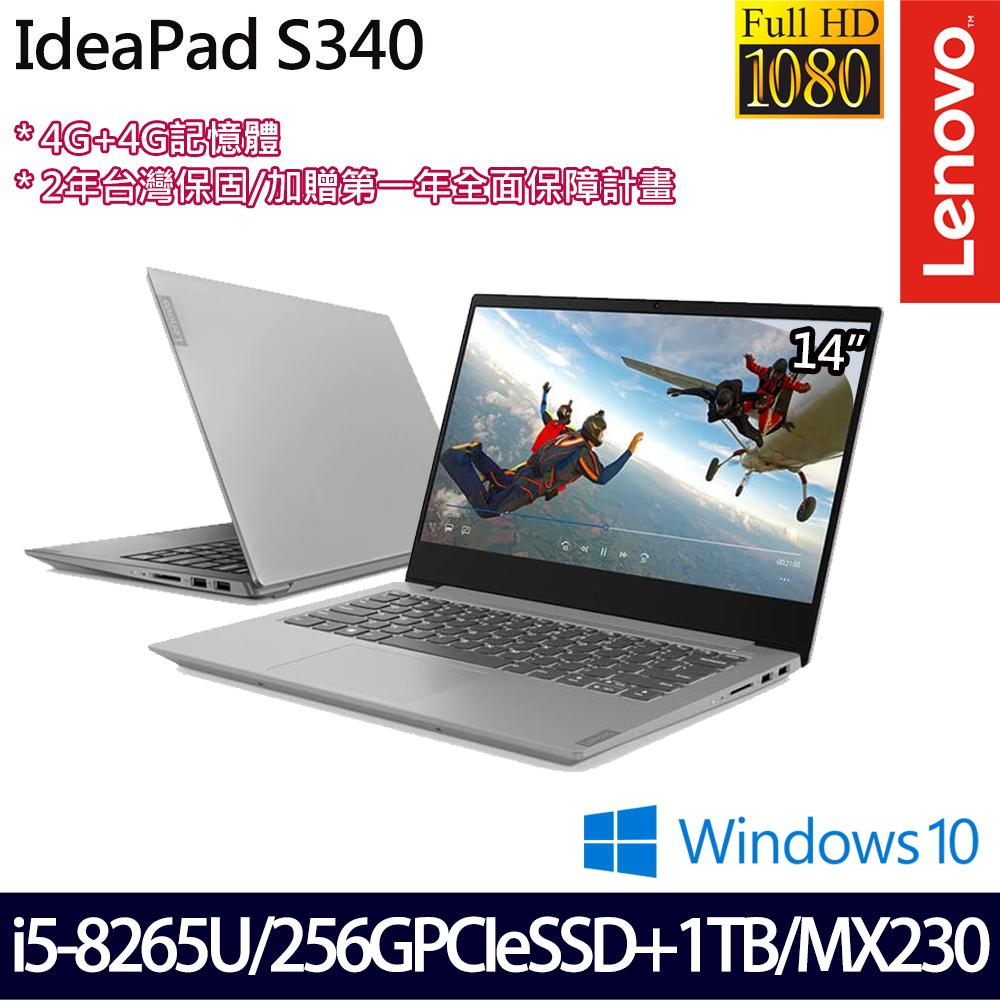 【全面升級】《Lenovo 聯想》S340 81N70019TW(14吋FHD/i5-8265U/4G+4G/1T+256G/MX230/Win10/兩年保)
