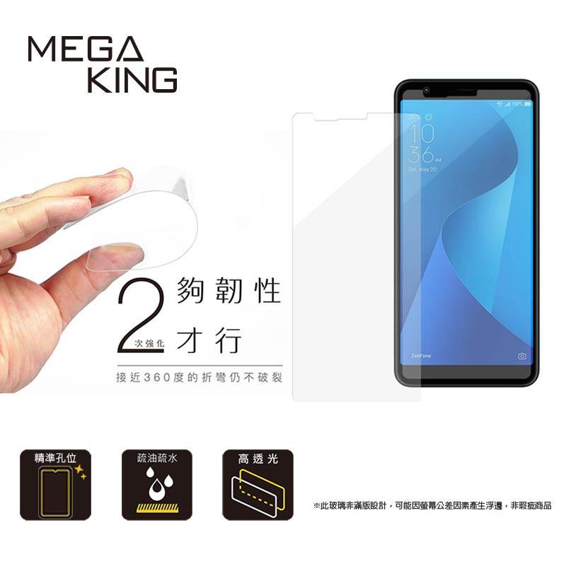 MEGA KING二次強化玻璃保護貼 ASUS ZenFone Max Plus(ZB570TL)