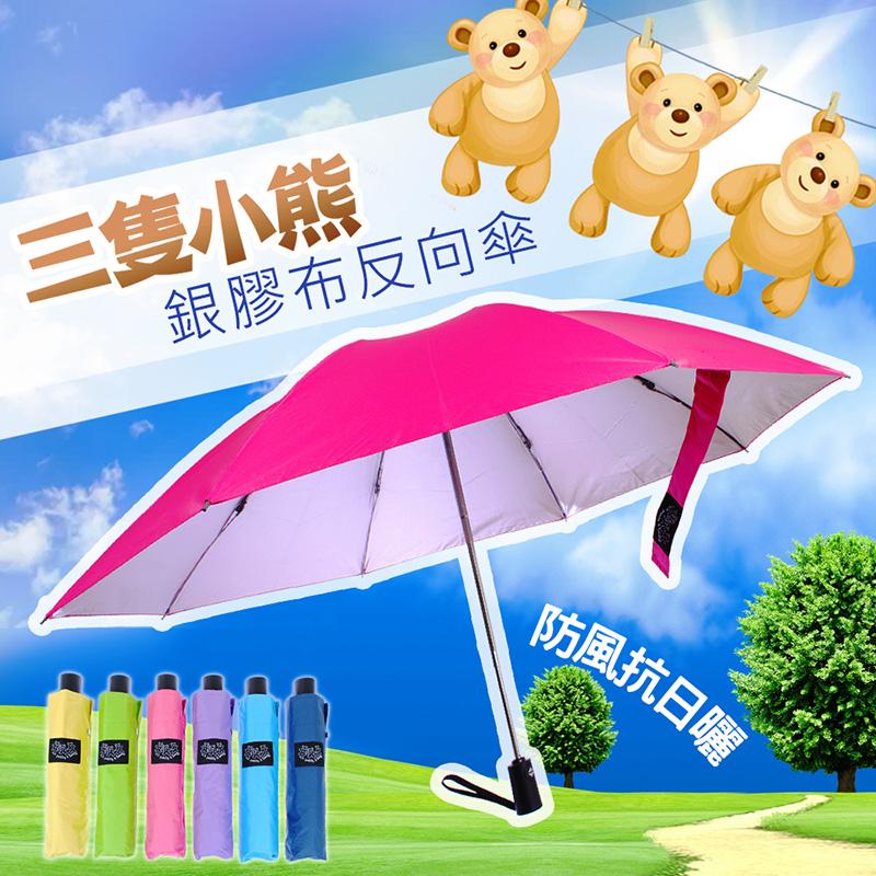 三隻小熊-創意銀膠反向自動開收三折晴雨傘〈深藍色〉