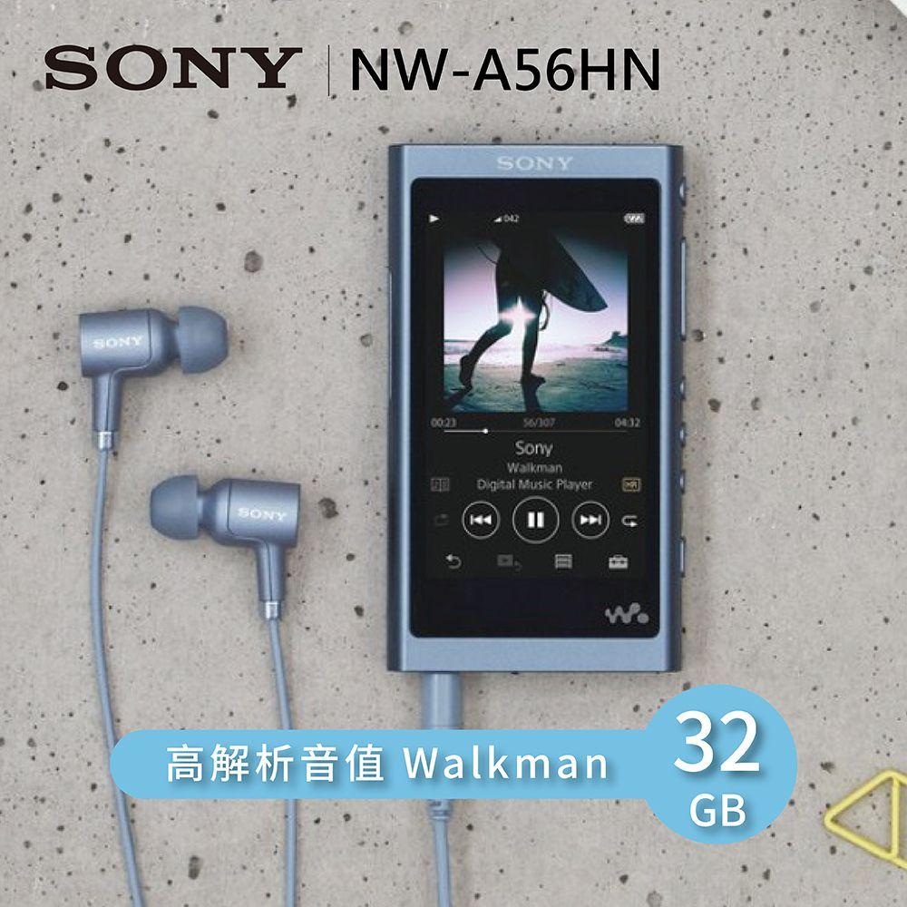 【SONY 索尼】32GB 高解析度音質 MP4隨身聽 NW-A56HN 藍色