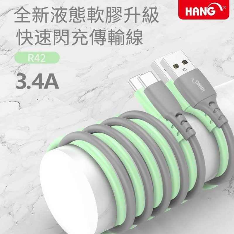 HANG 3.4A R42 液態軟膠 快速閃充傳輸線 Micro (抹茶綠)