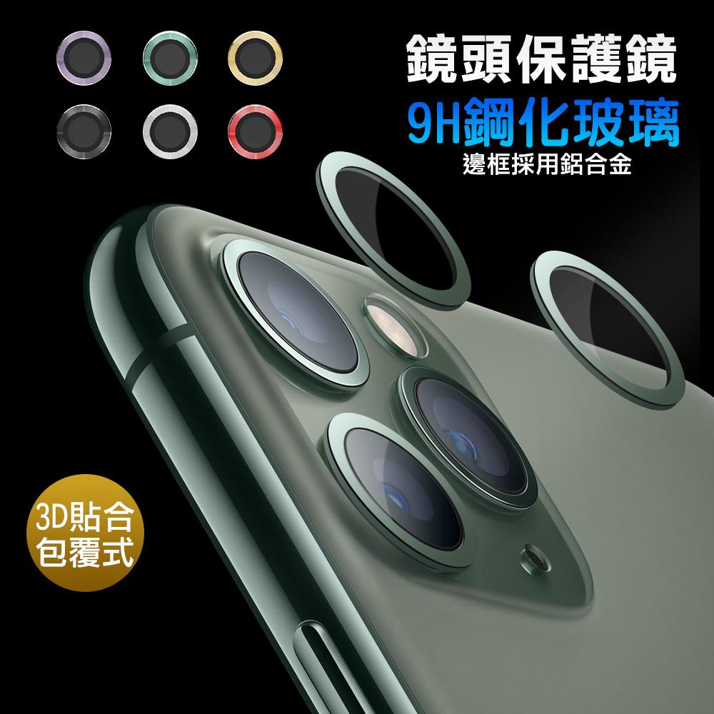【LENS】 iPhone 11 6.1吋 鋁合金高清鏡頭保護套環 9H鏡頭玻璃膜-黑色