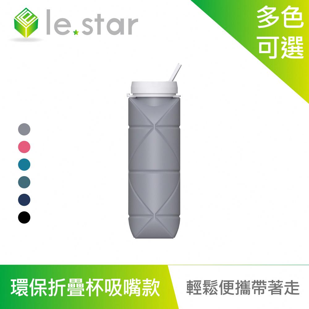 lestar Hommiesafe FDA食品用矽膠環保折疊杯-吸嘴款-灰色