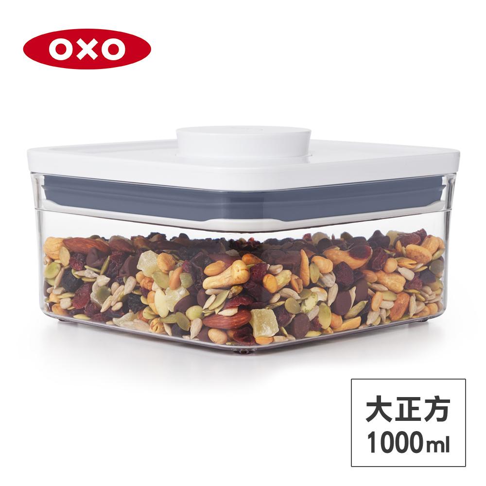 美國OXO POP 大正方按壓保鮮盒-1L 01023BS10