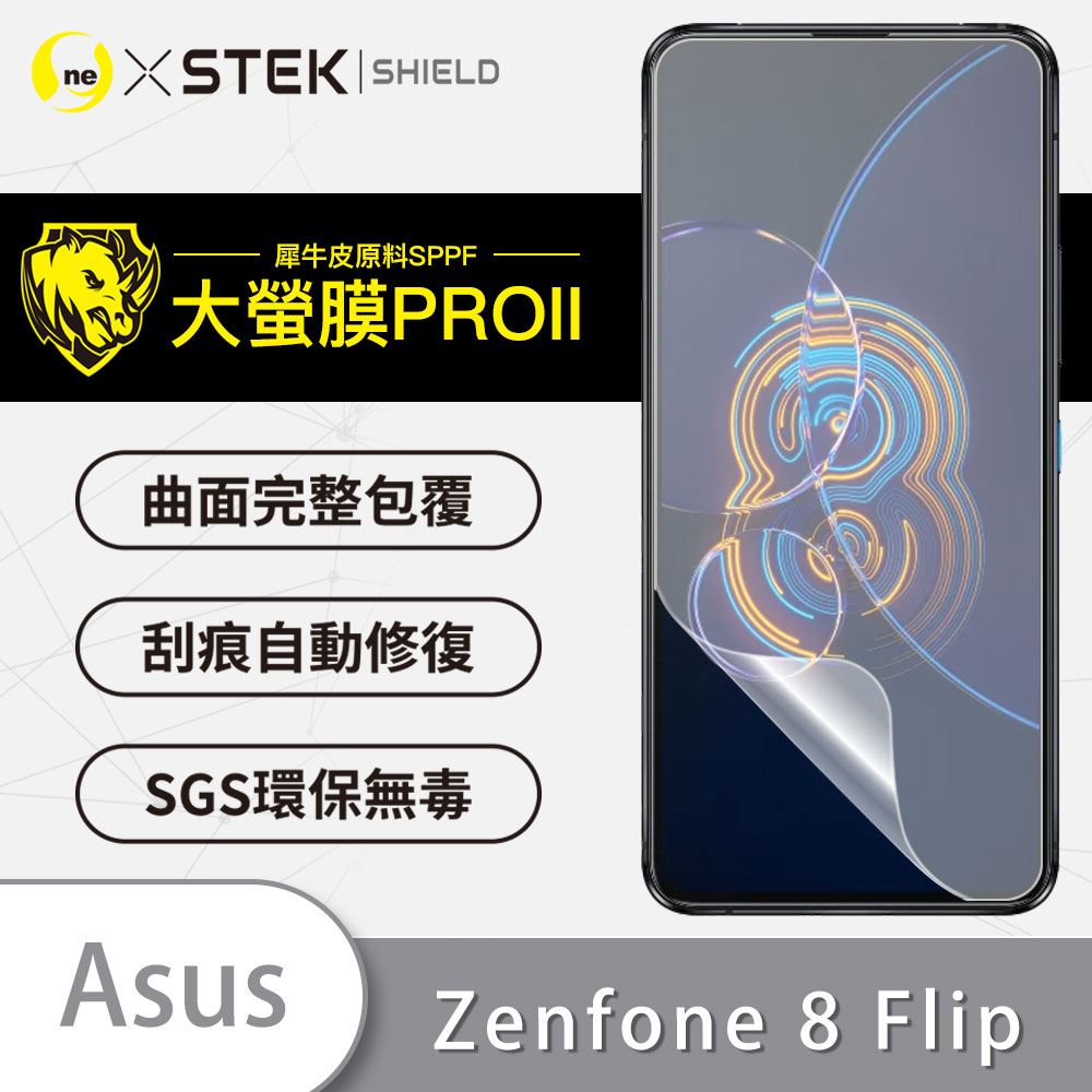 【大螢膜PRO】ASUS Zenfone 8 Flip ZF8 螢幕保護貼 磨砂霧面 15%抗藍光輻射 MIT犀牛皮緩衝撞擊自動修復SGS環保無毒 專利貼合治具