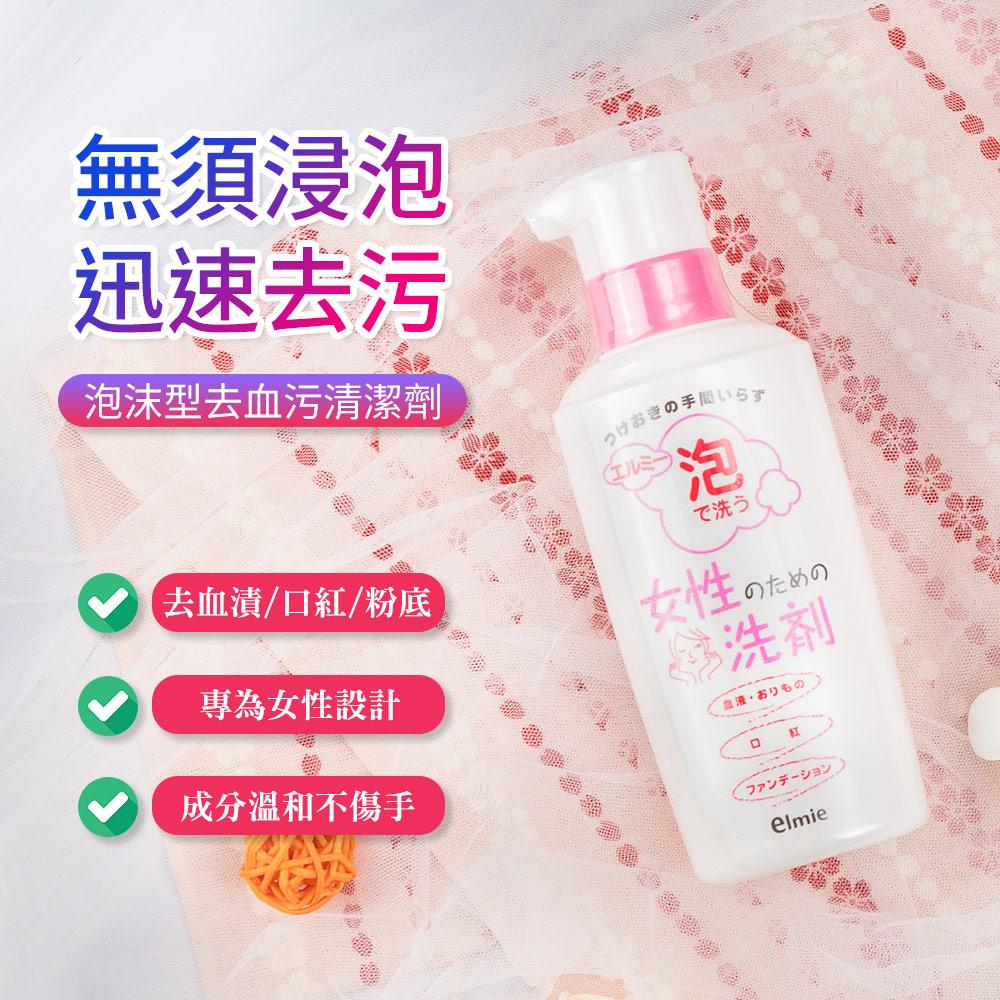 【日本elmie】女性去血污泡沫清潔劑200ml