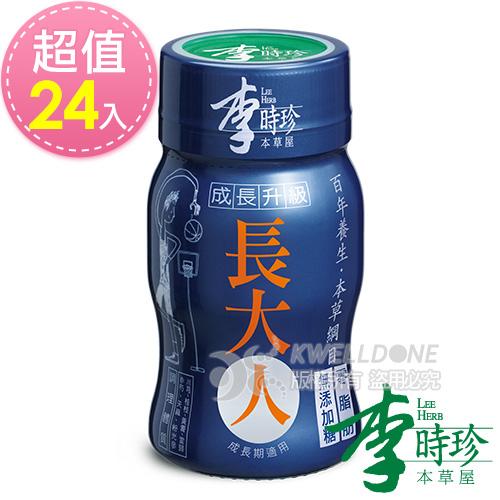 李時珍 長大人(男生)50ml-24入