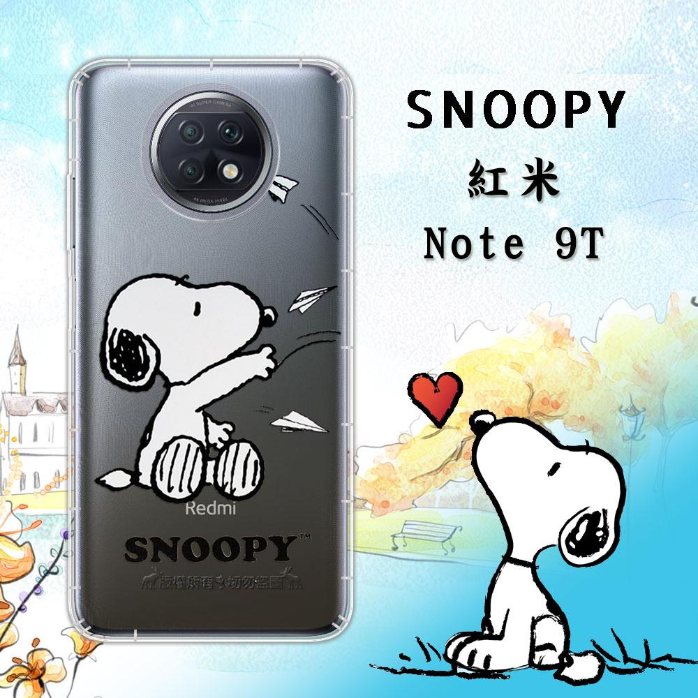 史努比/SNOOPY 正版授權 紅米Redmi Note 9T 漸層彩繪空壓手機殼(紙飛機)