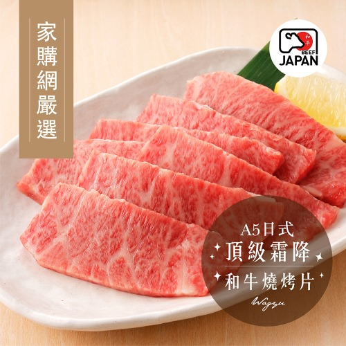 【家購網嚴選】A5和牛燒烤火鍋片X8盒(100g/盒)
