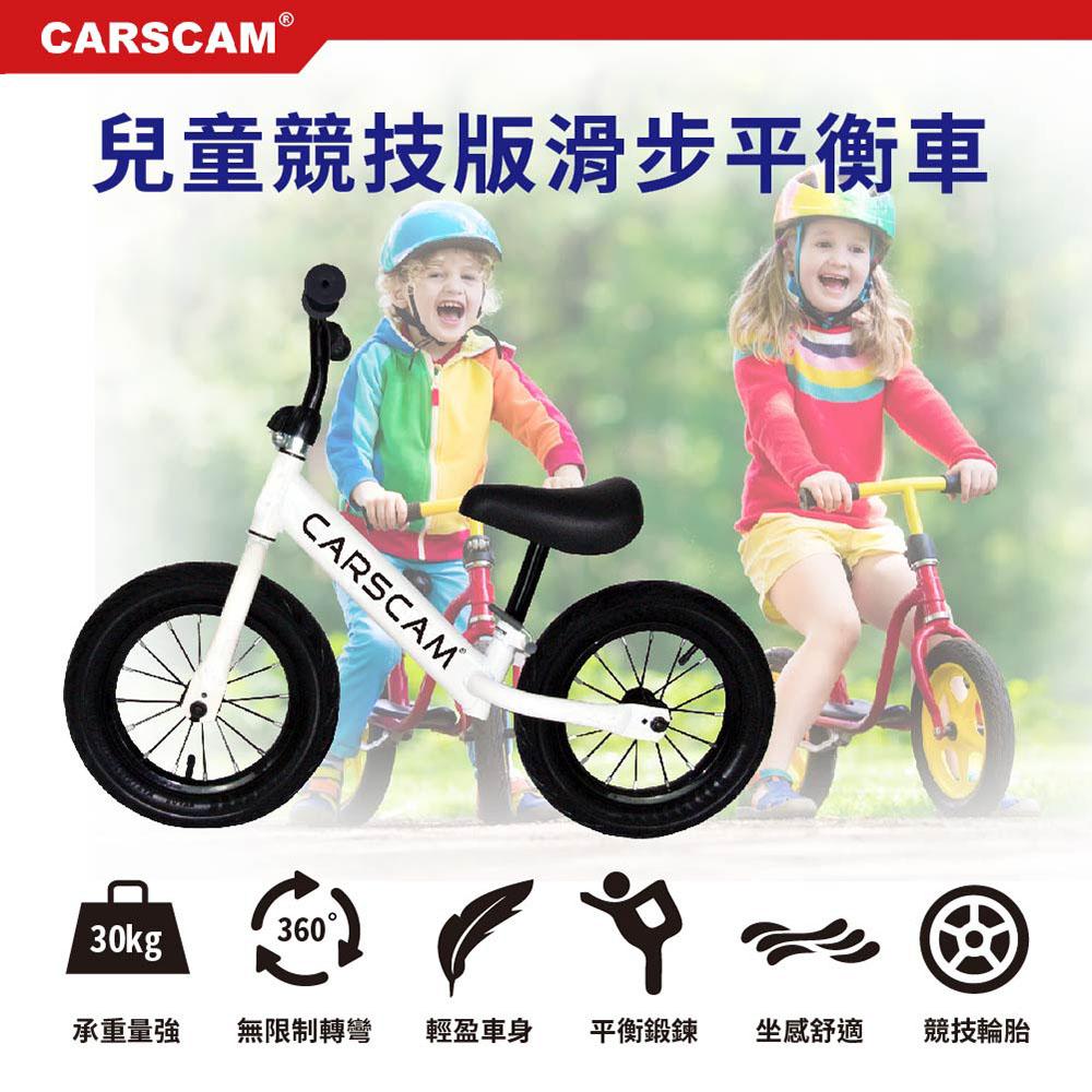 CARSCAM 兒童競技版滑步平衡車