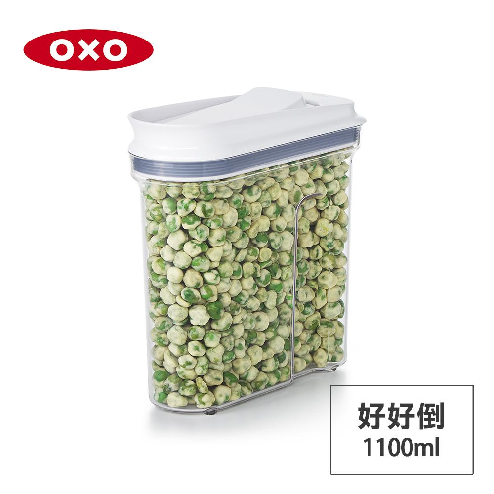美國OXO 好好倒保鮮收納盒-1.1L OX0204002A