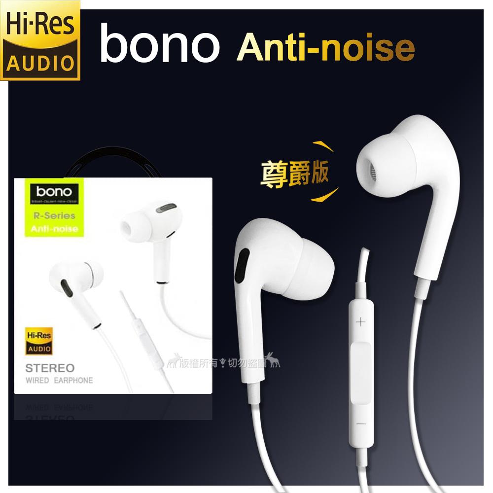 bono Hi-Res入耳式耳機 Lightning接頭智能線控抗噪耳機 高解析度音頻(白)