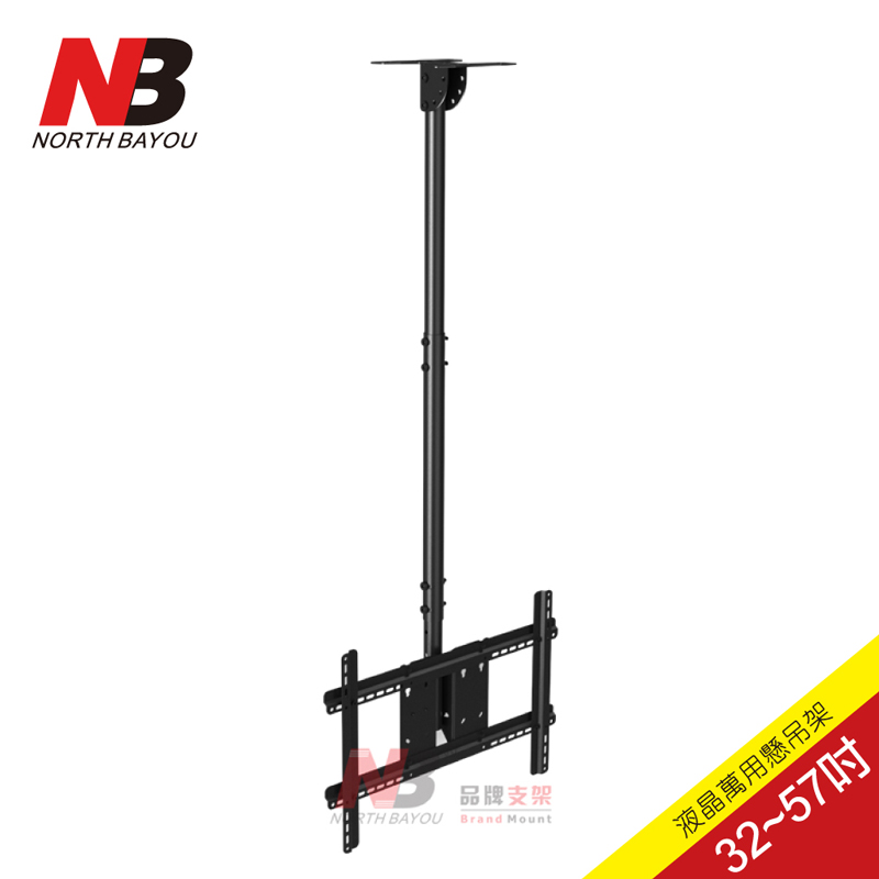 【NB】32-57吋液晶懸吊架/NBT560-15