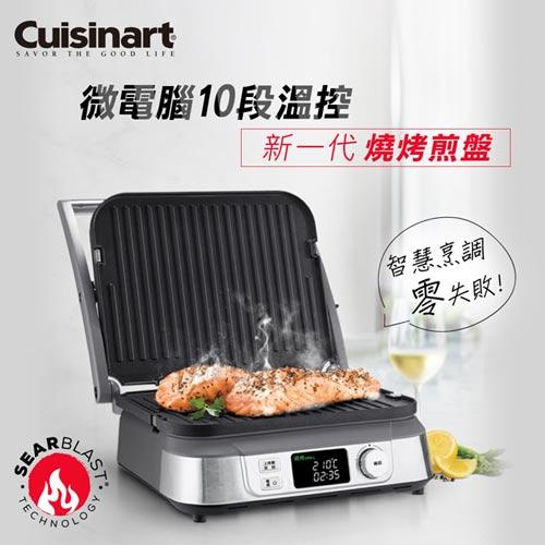 ★滿額送煎鍋★【Cuisinart美膳雅】液晶溫控多功能煎烤盤GR-5NTW
