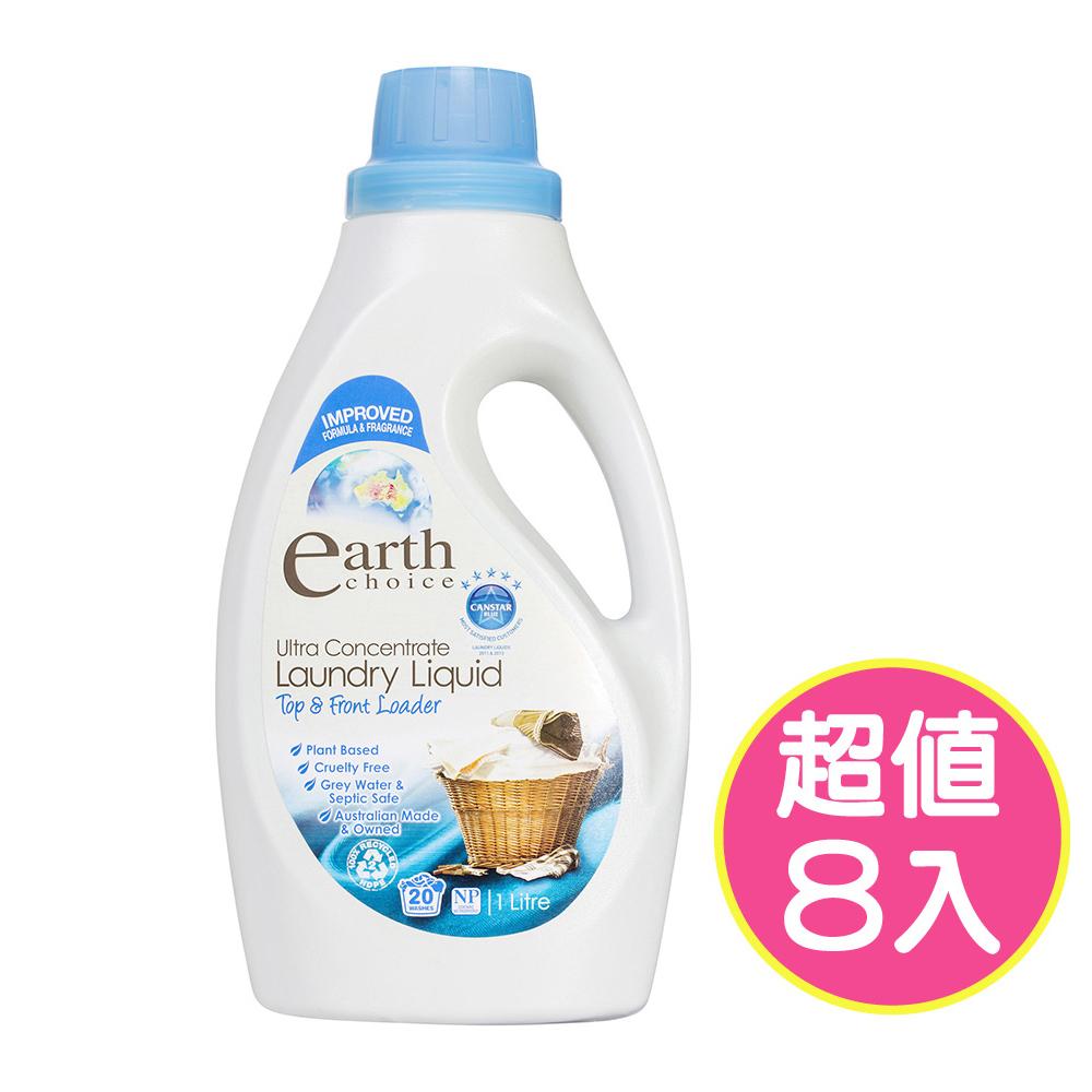 【澳洲Natures Organics】植粹超濃縮洗衣精1Lx8入
