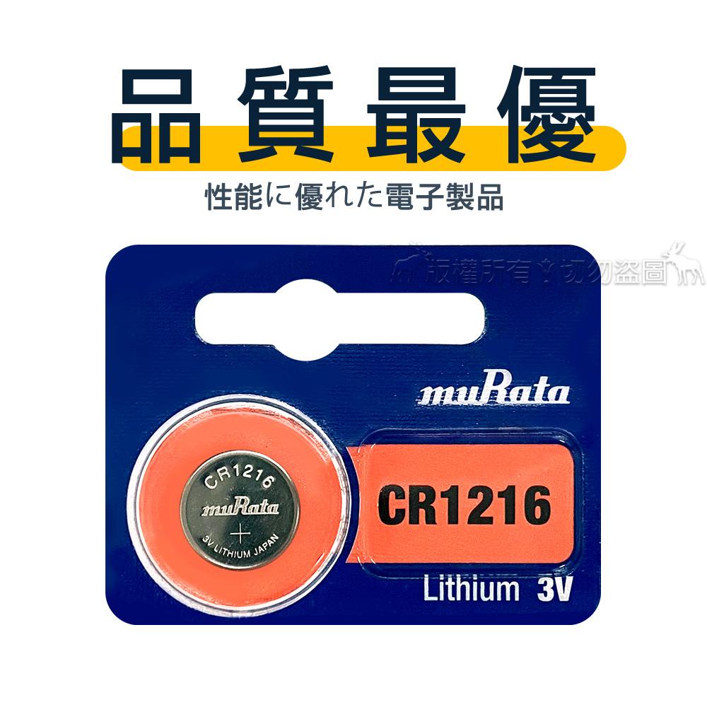 【品質最優】muRata村田(原SONY) 鈕扣型 鋰電池 CR1216 (5顆入) 3V