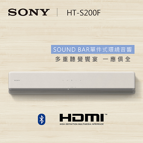 【SONY 索尼】SOUNDBAR 2.1聲道單件式環繞音響 HT-S200F 白色