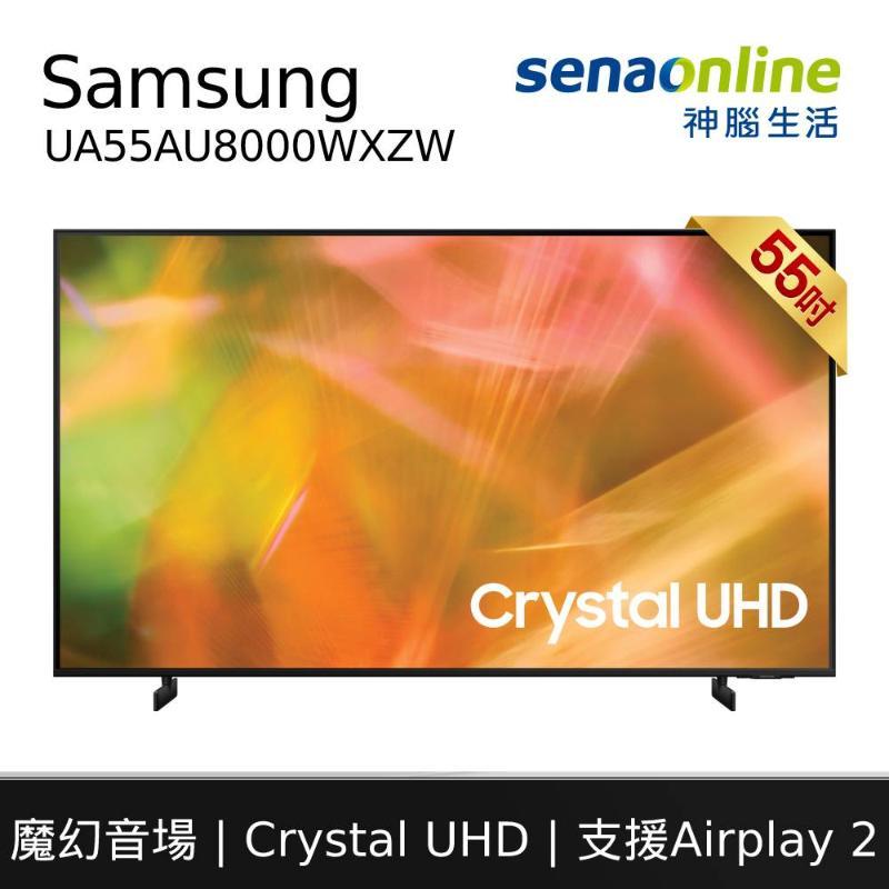 Samsung UA55AU8000WXZW 55型 Crystal UHD電視