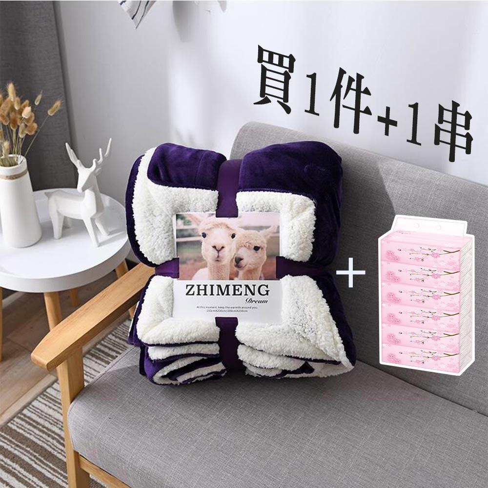 【ZHIMENG】雙人雙層加厚法蘭羊羔絨被毯-瑪瑙紫+葇葇衛生紙6包