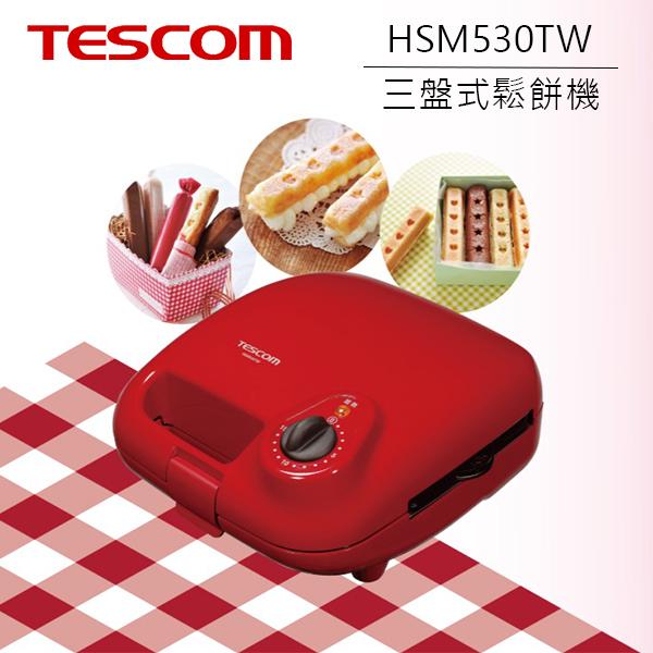 TESCOM 多功能鬆餅機附三種烤盤 HSM530TW/HSM530 公司貨 保固一年