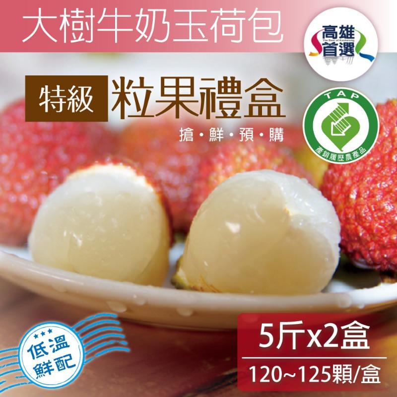 【家購網嚴選】大樹牛奶玉荷包 特級粒果禮盒 5台斤x2盒(120~125顆/盒)
