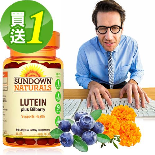 【買一送一】美國Sundown日落恩賜 葉黃素+山桑子強化軟膠囊(60粒/瓶)共2瓶組