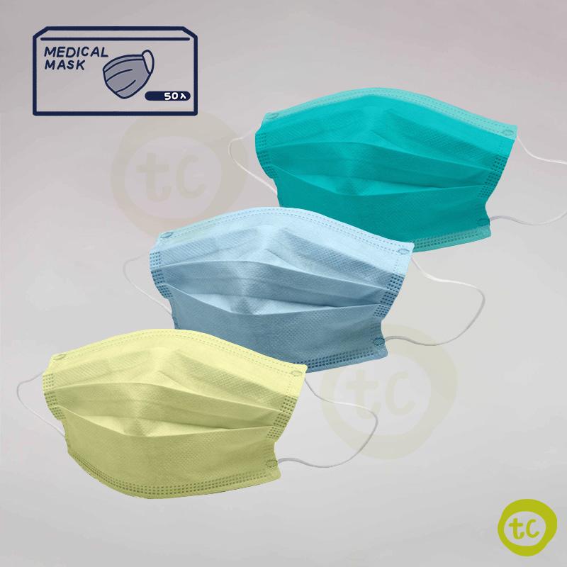 【台衛】雙鋼印口罩 素色款 晴空萬里〈黃+藍+青〉共3盒(50入/盒)