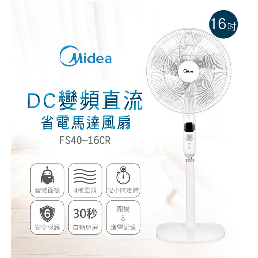 Midea美的 16吋DC變頻直流省電馬達風扇 FS40-16CR