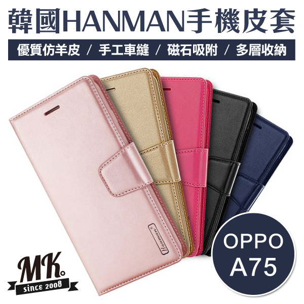 OPPO A75/A75s 6吋 韓國HANMAN仿羊皮插卡摺疊手機皮套-玫瑰金