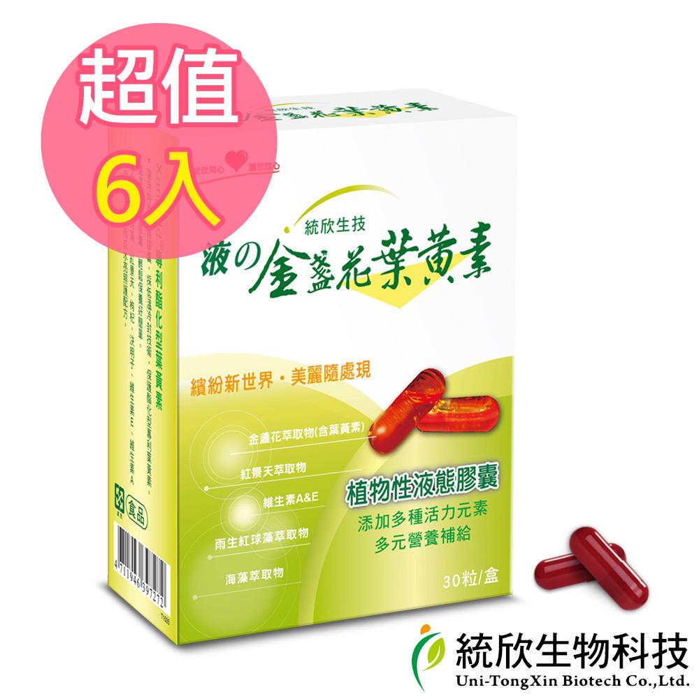 統欣生技 金盞花葉黃素(液態)30粒-6入