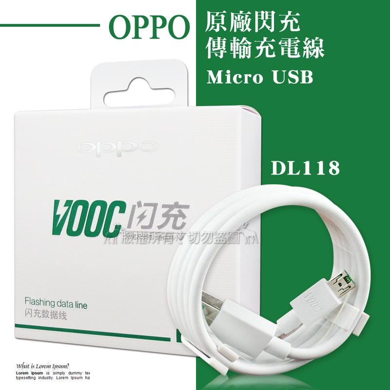 OPPO VOOC 原廠 Micro USB閃充傳輸充電線 DL118 (新版盒裝)