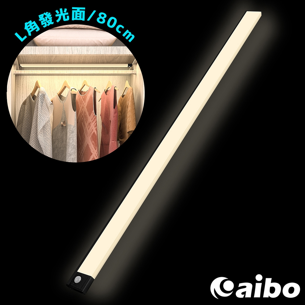 aibo 超薄大光源 USB充電磁吸式 特長LED感應燈(80cm)黑色-自然光