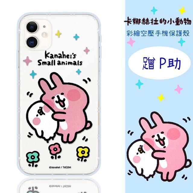 【卡娜赫拉】iPhone 11 (6.1吋) 防摔氣墊空壓保護套(蹭P助)