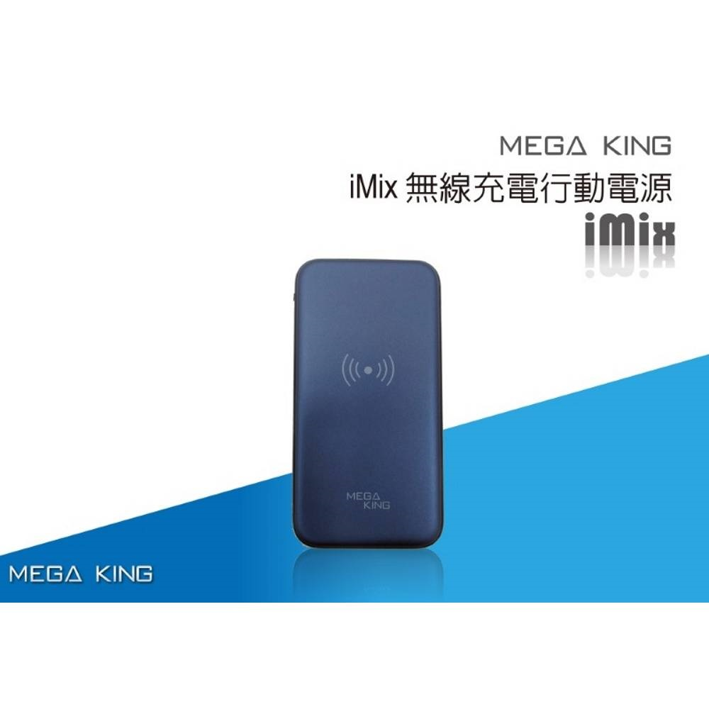 MEGA KING 8000 iMix 無線充電隨身電源 紳士藍
