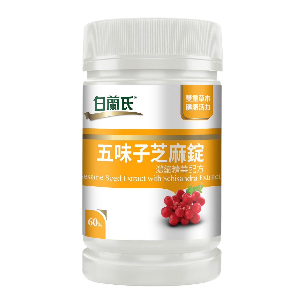 白蘭氏 五味子芝麻錠 濃縮精華配方(60錠/瓶)
