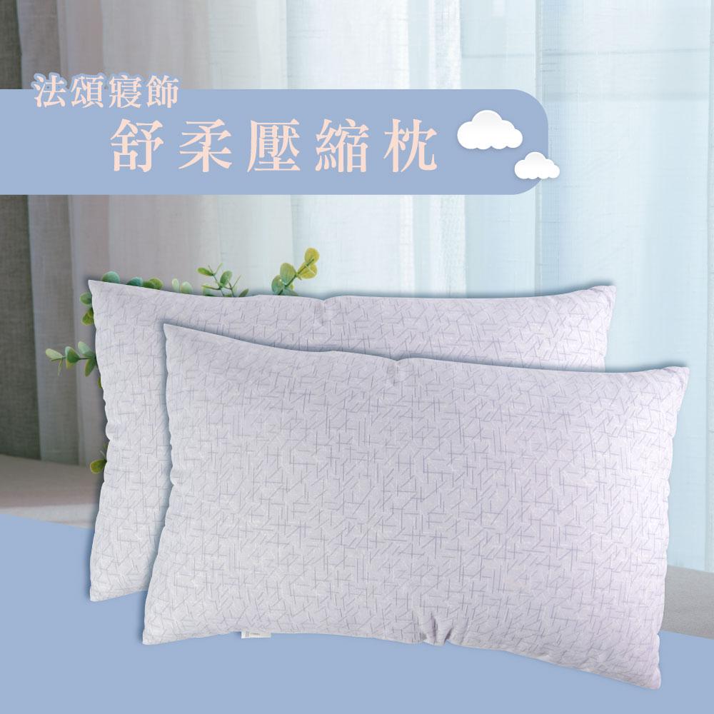 【家購網嚴選】加大型舒柔壓縮舒眠枕X2個