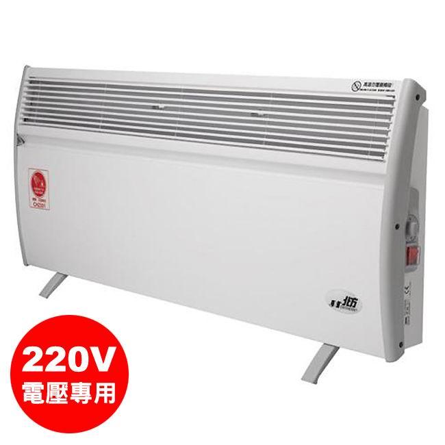 【北方】對流式房間、浴室兩用電暖器(220V電壓專用) CN2300