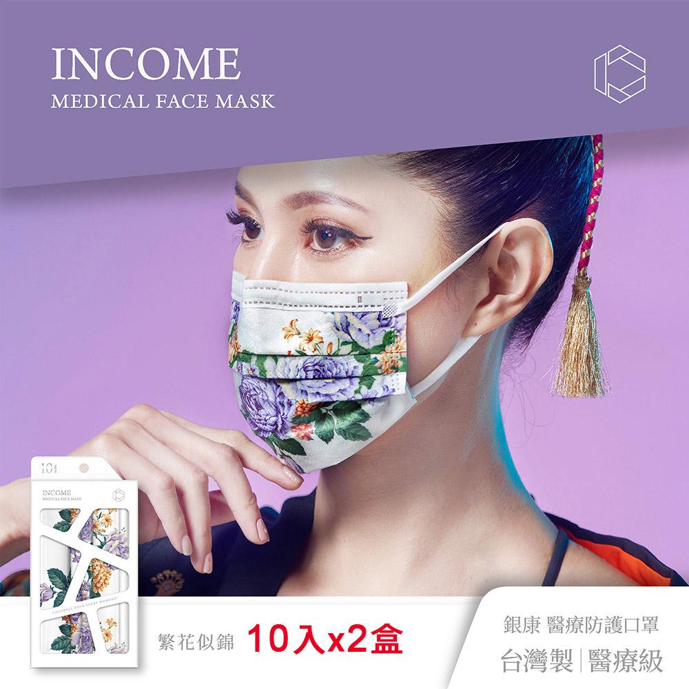 【銀康生醫】成人醫療防護口罩10入x2盒-繁花似錦