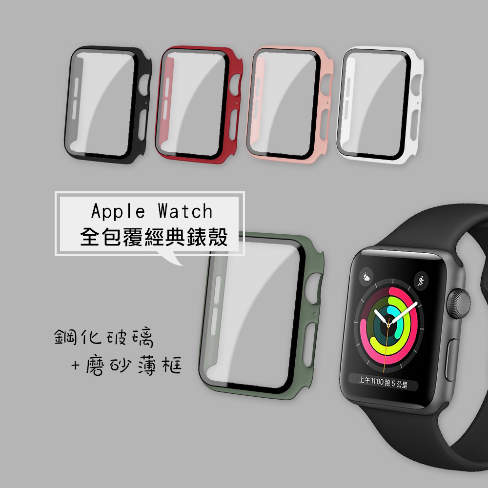 全包覆經典系列 Apple Watch Series 5/4 (44mm) 9H鋼化玻璃貼+錶殼 一體式保護殼(裸肌色)