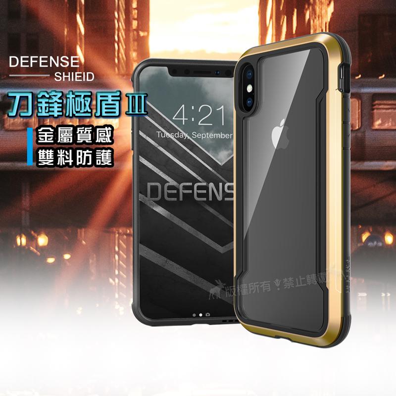 DEFENSE 刀鋒極盾Ⅲ iPhone Xs / X 5.8吋共用 耐撞擊防摔手機殼(原色金)